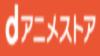dアニメストア おすすめ動画配信サービス
