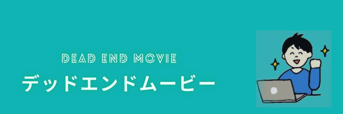 Dead End Movie(デッドエンドムービー)