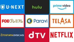 動画配信サービスおすすめランキングと特徴と料金体系に紹介