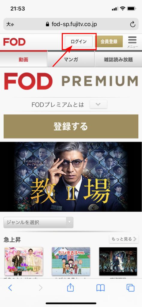 FODプレミアムのWebサイトへアクセス