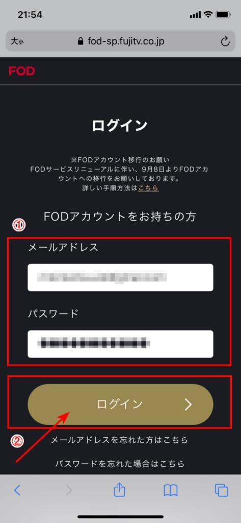 ①FODプレミアムのログインIDとパスワードを入力②ログインをタップ