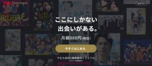 FOD PREMIUM 初回2週間無料トライアル 登録ページ