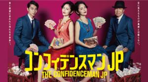 コンフィデンスマンJP ドラマを無料で視聴する方法