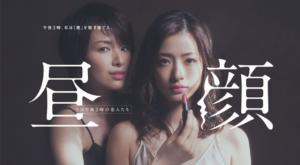 ドラマ「昼顔~平日午後3時の恋人たち~」をFODプレミアムで全話無料視聴する