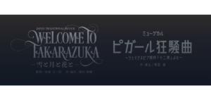 宝塚歌劇団月組 千秋楽 「WELCOME TO TAKARAZUKA -雪と月と花と-」「ピガール狂騒曲」オンラインライブ配信