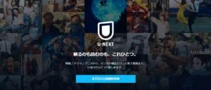 U-NEXT(ユーネクスト) 31日間無料トライアル 登録画面