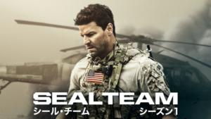 SEAL TEAMをU-NEXTで無料視聴する