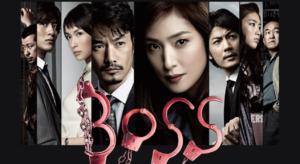 ドラマ「BOSS(2ndシーズン)」をFODプレミアムで無料でフル視聴する方法