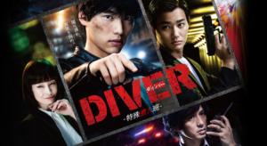 DIVER-特殊潜入班-をFODプレミアムで無料でフル視聴する方法