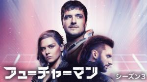 フューチャーマン シーズン3をU-NEXTで無料でフル視聴する方法