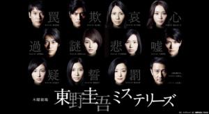 ドラマ「東野圭吾ミステリーズ」をFODプレミアムで無料でフル視聴する方法