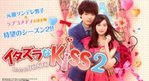 ドラマ「イタズラなkiss 2~Love in TOKYO」をFODプレミアムで無料でフル視聴する方法