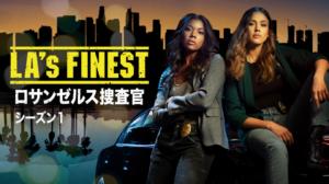 LA's FINEST/ロサンゼルス捜査官をU-NEXTで無料でフル視聴する方法