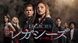 レガシーズ/LEGACIES シーズン2をU-NEXTで無料でフル視聴する方法