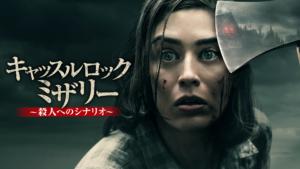 キャッスルロック:ミザリー ~殺人へのシナリオ~をU-NEXTで無料でフル視聴する方法