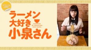 ラーメン大好き小泉さん(ドラマ)をFODプレミアムで無料でフル視聴する方法