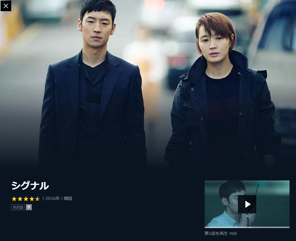 「シグナル 長期未解決事件捜査班」の原作ドラマ韓国版をU-NEXTで無料で視聴する方法