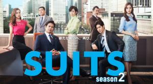 SUITS/スーツ シーズン2をU-NEXTで無料でフル視聴する方法
