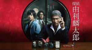 探偵・由利麟太郎をFODプレミアムで無料でフル視聴する方法