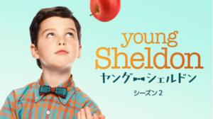 ヤング・シェルドン シーズン2をU-NEXTで無料でフル視聴する方法