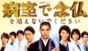 病室で念仏を唱えないでください唐田えりか・加藤柚凪キャストあらすじ見逃し動画を無料で視聴する方法は?