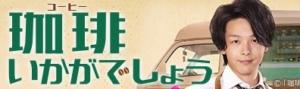 珈琲いかがでしょうドラマ見逃し主題歌1話から4話配信動画を無料で視聴する方法は?中村倫也 夏帆 磯村勇斗