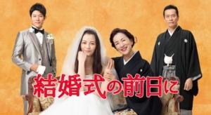 結婚式の前日にの見逃し動画配信を無料でフル視聴する方法はこちら!香里奈・鈴木亮平などキャスト・あらすじ情報も